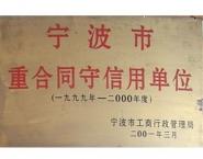 宁波市重合同守信用单位