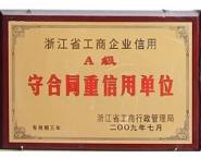 浙江省A级重合同守信用单